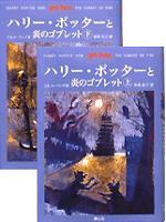 ハリー・ポッターと炎のゴブレット(上・下2巻 [ J.K.ローリング ]...:book:11102691