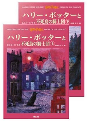 ハリー・ポッターと不死鳥の騎士団 [ J.K.ローリング ]...:book:11502497