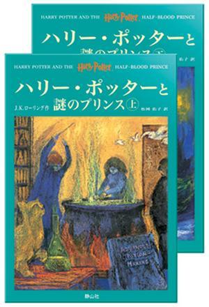 ハリー・ポッターと謎のプリンス [ J.K.ローリング ]...:book:11542971