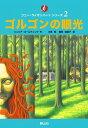 ゴルゴンの眼光 (コニー・ライオンハートシリーズ) [ ジュリア・ゴールディング ]
