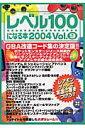 レベル100になる本(vol.9)