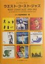 ウエスト・コースト・ジャズ An anthology of Californi (ジャズ批評ブックス) [ ジャズ批評編集部 ]