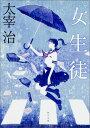 女生徒 (角川文庫) [ 太宰 治 ]
