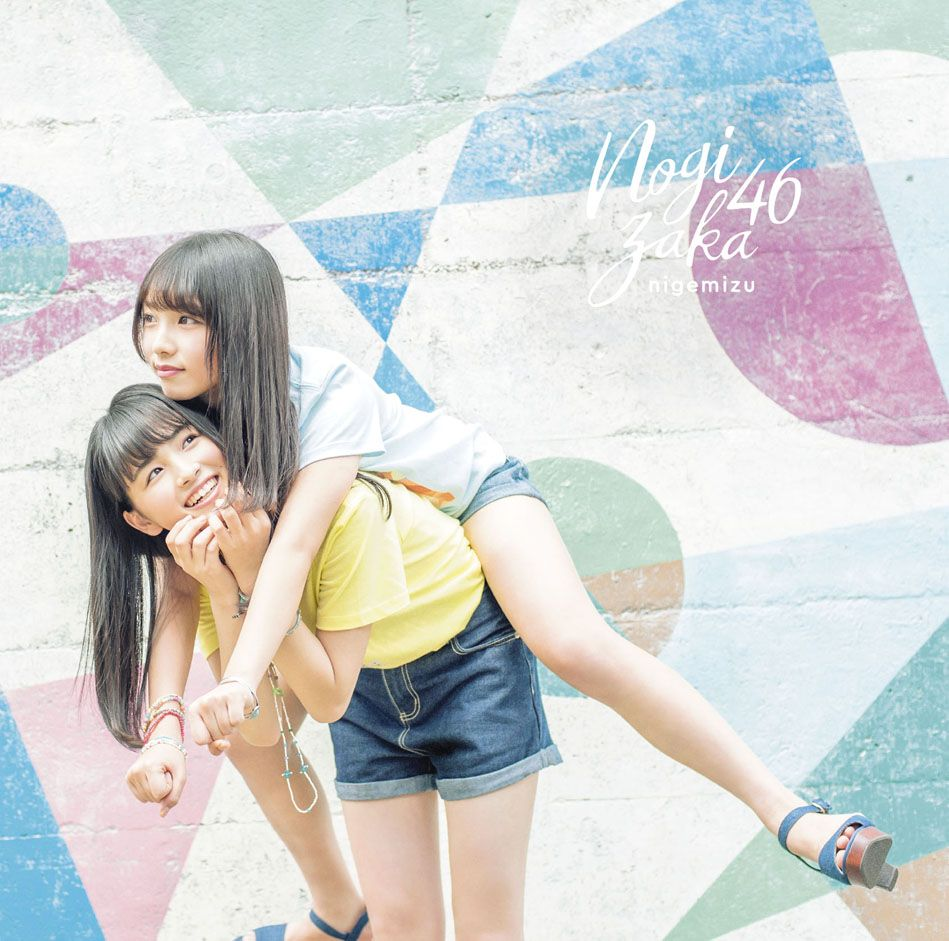 逃げ水 (Type-A CD+DVD) [ 乃木坂46 ]