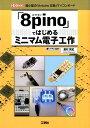 「8pino」ではじめるミニマム電子工作 超小型の「Arduino互換」マイコンボード (I/O books) [ 重村敦史 ]