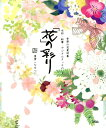 季節の花素材集水彩・鉛筆・デジタルタッチの「花」の彩り [ なせつ ]