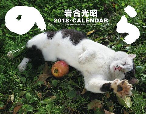 岩合光昭 2018カレンダー のら [ 岩合光昭 ]