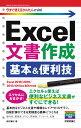 今すぐ使えるかんたんmini Excel文書作成 基本&便利技[Excel 2019/2016/2013/Office 365対応版] [ 稲村暢子 ]