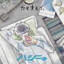 カタオモイ。 (初回限定盤 CD+DVD) [ ハジ→ ]...