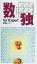 数独forエキスパート(v.3)