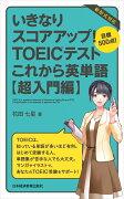 いきなりスコアアップ! TOEIC(R) テスト これから英単語 【超入門編】