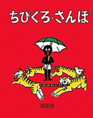 ちびくろ・さんぼ [ ヘレン・バンナーマン ]...:book:11482568