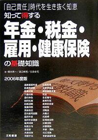 知って得する年金・税金・雇用・健康保険の基礎知識(2006年度版)
