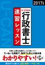 2017年版U-CANの行政書士 速習レッスン [ ユーキャン行政書士試験研究会 ]