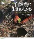【送料無料】自然農に生きる人たち