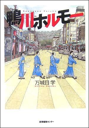鴨川ホルモー [ 万城目学 ]...:book:11819040