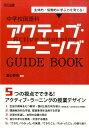 中学校国語科アクティブ・ラーニングGUIDE BOOK 主体的・協働的に学ぶ力を育てる! [ 冨山哲