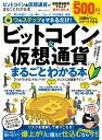 ビットコイン&仮想通貨がまるごとわかる本 仮想通貨取引する人が最初に読む本 (100%ムックシリーズ