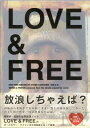 Love & freeNew York Words & photos collected (Sanctuary books) [ 高橋歩 ]