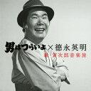 男はつらいよ×徳永英明 新・寅次郎音楽旅 [ (V.A.) ]