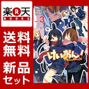 けいおん!ストーリーアンソロジーコミ 1-3巻セット (まん...