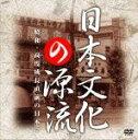 日本文化の源流 DVD-BOX [ (ドキュメンタリー) ]