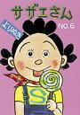 よりぬきサザエさん(no,6)