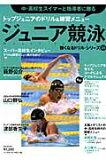 【】少年游泳比赛[【】ジュニア競泳]