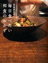 笠原将弘の毎日食べたい和食のおかず [ 笠原将弘 ]