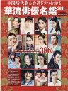 中国時代劇&台湾ドラマを知る 華流俳優名鑑2021 (コスミックムック)