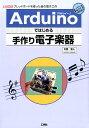 Arduinoではじめる手作り電子楽器 [ 中西宣人 ]