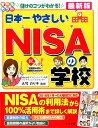 日本一やさしいNISAの学校最新版 儲けのコツがわかる! 投資初心者も経験者もおまかせ [ 大竹のり子 ]