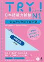 TRY!日本語能力試験N1(中国語版) [ アジア学生文化協会 ]