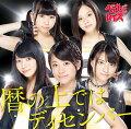 ��ξ�Ǥϥǥ�����С�(CD+DVD)