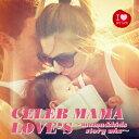 摇滚乐 - CELEB MAMA LOVE'S〜mama&kids story mix〜 [ (V.A.) ]