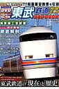 東武鉄道完全データDVD BOOK