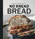 ボウルひとつで作れる こねないパン [ 真藤 舞衣子 ]