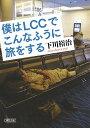 僕はLCCでこんなふうに旅をする (文庫) [ 下川裕治 ]