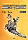 ナショナルチームドクター・トレーナーが書いた種目別スポーツ障害の診療改訂第2版 [ 林光俊 ]