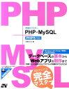 実践マスターPHP+MySQL PHP5対応 [ 小島まさご ]