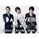 「AD-LIVE 2015」第5巻(岩田光央×浪川大輔×鈴村健一) 岩田光央