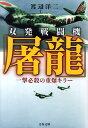 『双発戦闘機「屠龍」』を読んで