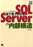 絵で見てわかるSQL Serverの内部構造 [ 平山理 ]