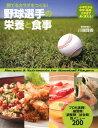 野球選手の栄養と食事 [ 川端理香 ]