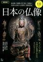 日本の仏像 如来像・菩薩像・明王像・天部像の名前の由来から特徴