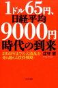 1ドル65円、日経平均9000円時代の到来 [ 江守哲 ]