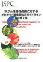 非がん性慢性疼痛に対するオピオイド鎮痛薬処方ガイドライン 改訂第2版 [ 日本ペインクリニック学会非