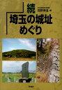 【バーゲン本】続・埼玉の城址めぐり [ 西野 博道 ]