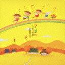 うた景色 -日本の抒情歌集ー [ 白鳥英美子 ]