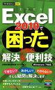 Excel 2010で困ったときの解決&便利技 Windows 7対応 (今すぐ使えるかんたんmini) [ 技術評論社 ]